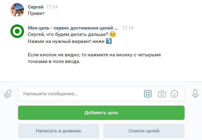 Чат-бот Вконтакте для достижения целей